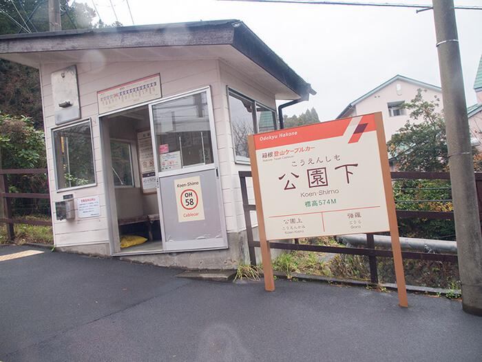 箱根公園下駅の傾斜