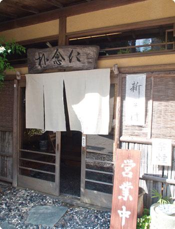 修善寺のおそば屋/ 朴念仁(ぼくねんじん)