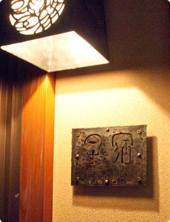 箱根吟遊 お部屋[星宿]