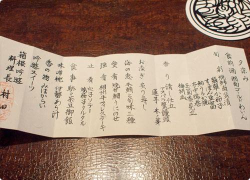 箱根吟遊レポ ・夕食篇 ~これってどうよ?~