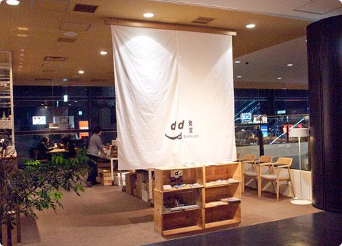ヒカリエ d47食堂で夕食。