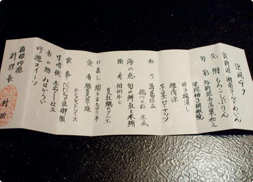 箱根吟遊 夕食レポー。