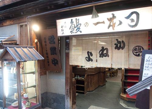 京都さんぽレポ「かねよ」と「omoカフェ」