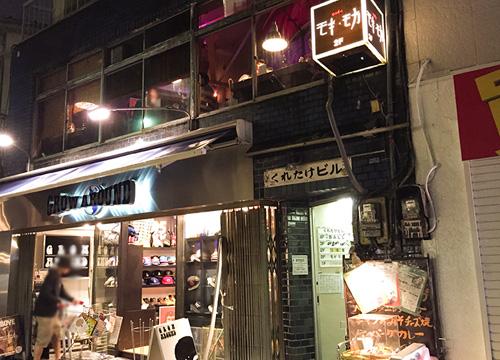 今や老舗カフェとなったモボ・モガ。20年ぶりに行ってみた。